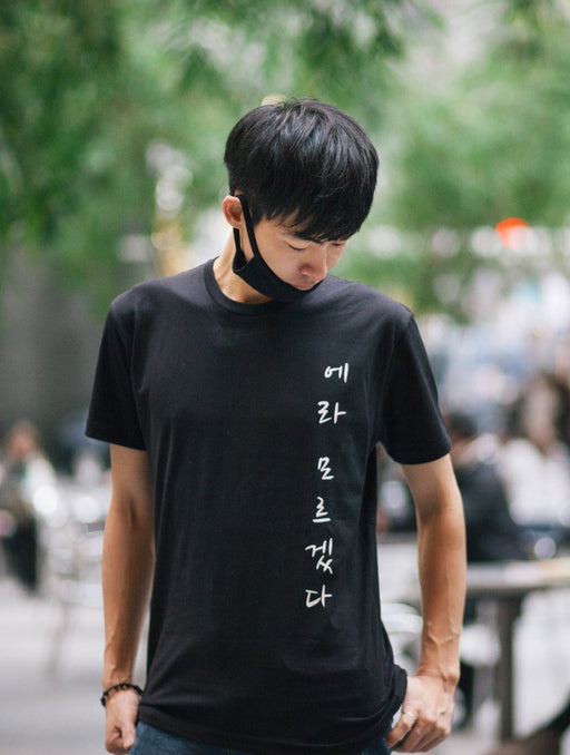 FXXK IT KR Tee Tees AKP Male Black Small
