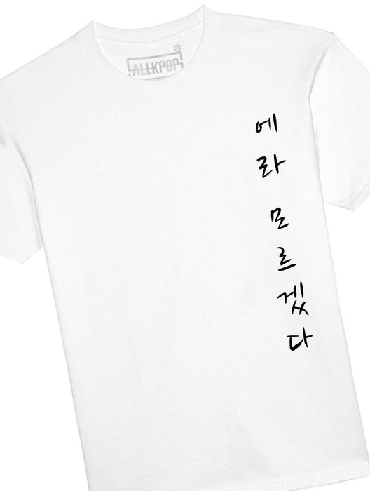 FXXK IT KR Tee Tees AKP Male White Small