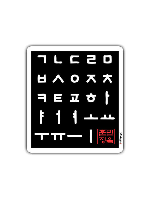 Hangul Alphabet Sticker