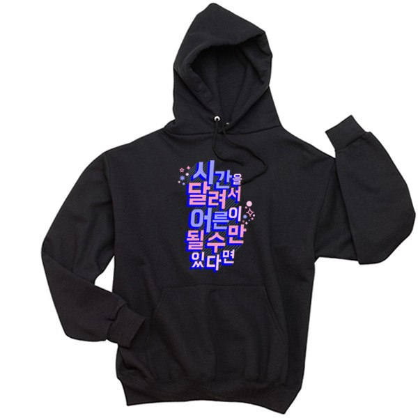Run Through Time Hoodie