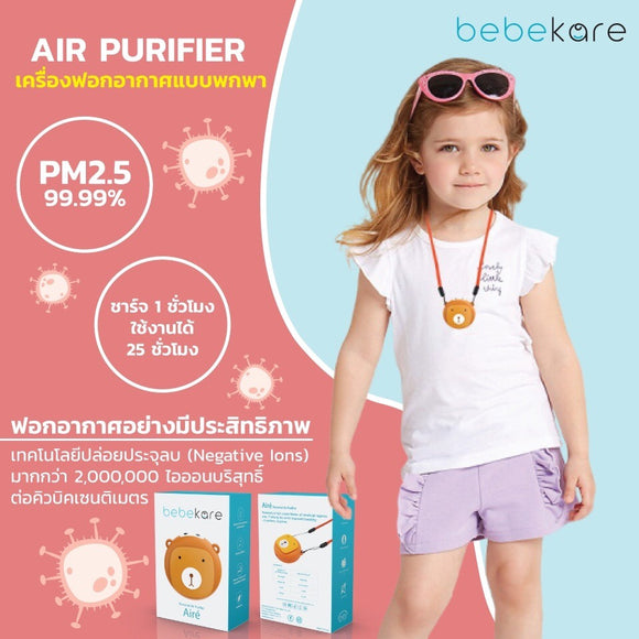 Aire portable air purifier - Aire เครื่องฟอกอากาศเเบบพกพาได้