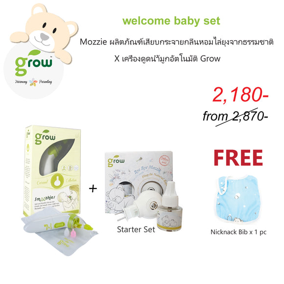Grow Welcome baby set-A - โกรวชุด welcome baby set -A