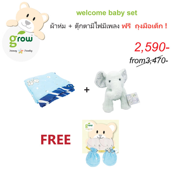 Grow Welcome baby set-B - โกรวชุด welcome baby set -B