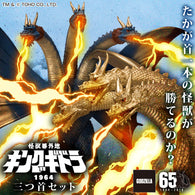 King Ghidorah 1964 (Bandai Premium) - Two-Figure Set