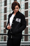 Women's Black Varsity Jacket