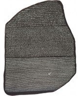 Rosetta Stone Reproduction Wall Relief