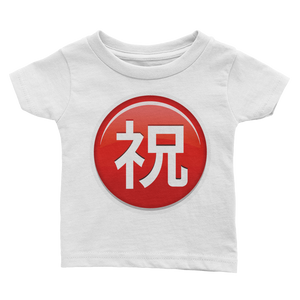 Emoji Baby T-Shirt - Circled Ideograph Congratulations-Just Emoji