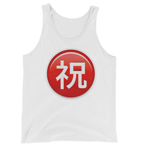 Men's Emoji Tank Top - Circled Ideograph Congratulations-Just Emoji