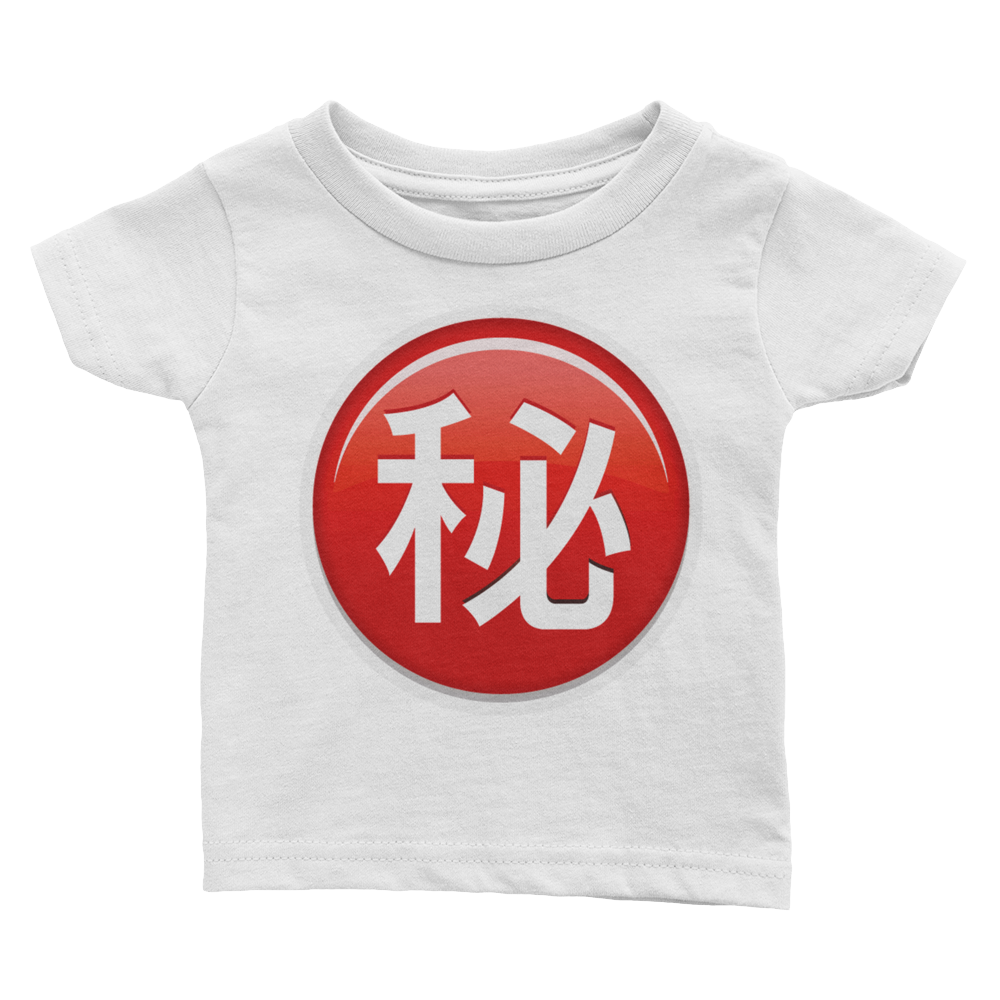Emoji Baby T-Shirt - Circled Ideograph Secret-Just Emoji