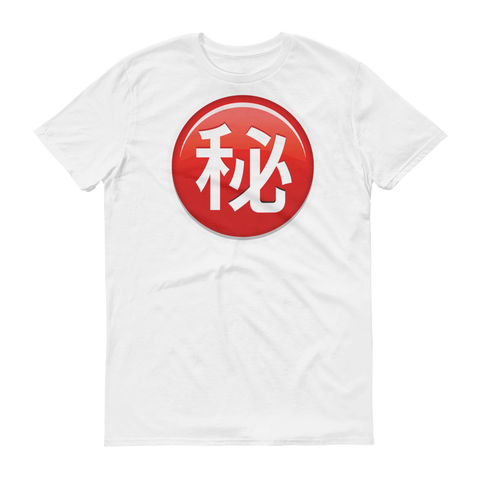 Men's Emoji T-Shirt - Circled Ideograph Secret-Just Emoji