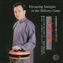 Zhong Yu -jie - Discussing Strategies In The Military Camp (CD)