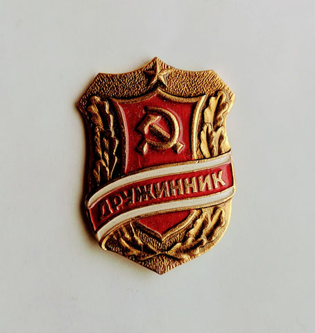 Hammer and Sickle Metal Pin