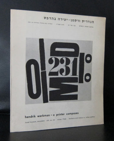 Israel Museum # HENDRIK WERKMAN - a printer composes # 1968, nm