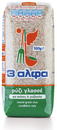 Rice Round Grain (3alfa) 500g (17.6oz) - Parthenon Foods