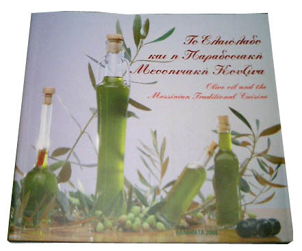 Olive Oil and The Messinian Traditional Cuisine Cook Book - Parthenon Foods