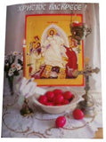 Serbian Easter Card - Parthenon Foods