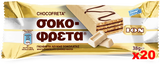 Chocofreta - White Chocolate Covered Wafers CASE (20x38g) - Parthenon Foods