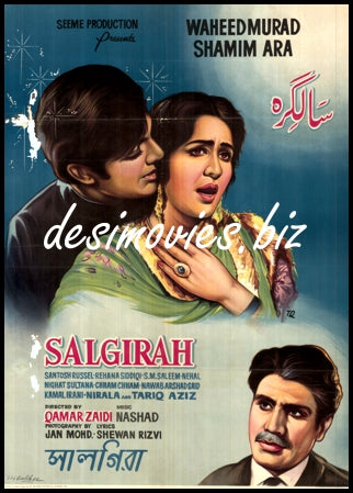 Salgirah (1969) Movie Review