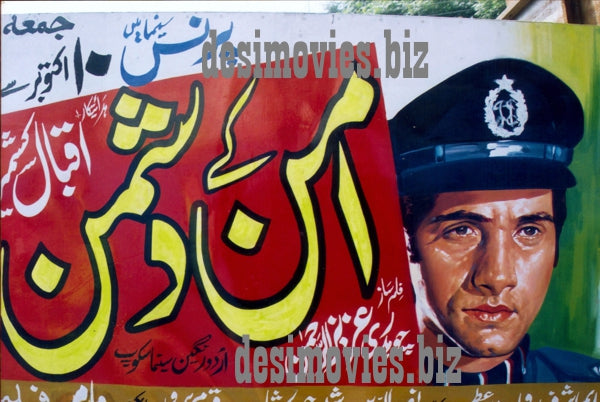 Billboard Cinema Art off the Streets of Lahore.
