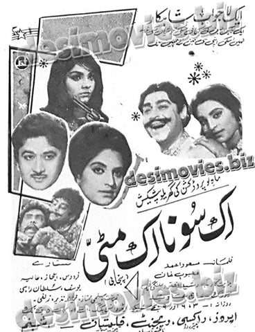 Ik Sona Ik Matti  (1970) Press Ad - Sindh Circut - Grand Gala Opening-1