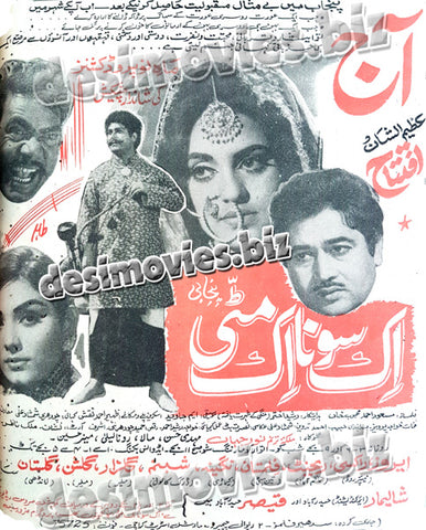 Ik Sona Ik Matti  (1970) Press Ad - Sindh Circut - Grand Gala Opening