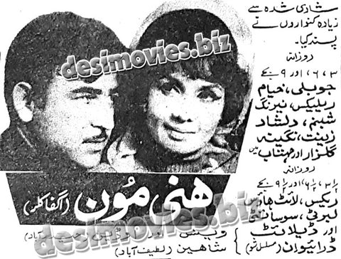 Honeymoon (1970) Press Ad - Sindh Circut-1