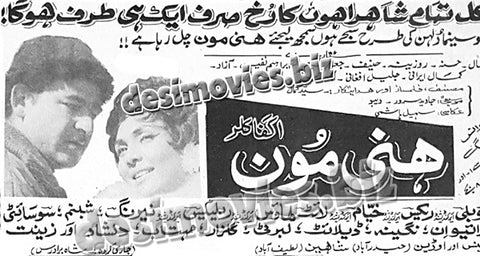 Honeymoon (1970) Press Ad - Sindh Circut-2