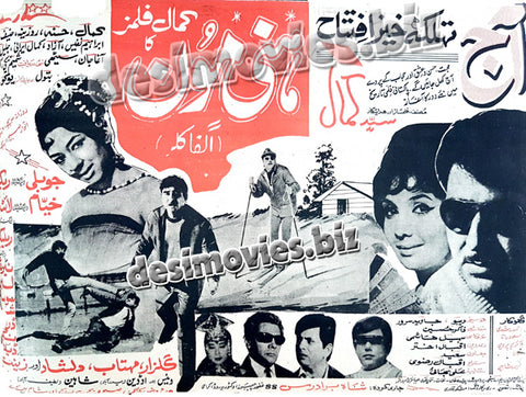 Honeymoon (1970) Press Ad - Sindh Circut