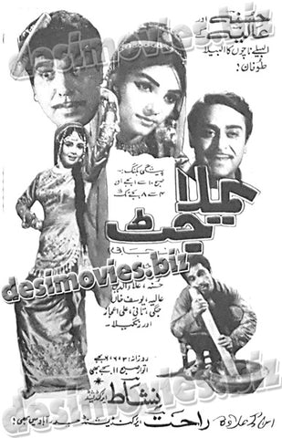 Yamla Jatt (1970) Press Ad - Sindh Circut