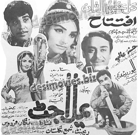 Yamla Jatt (1970) Press Ad - Sindh Circut-2