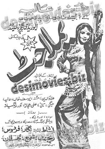 Yamla Jatt (1970) Press Ad - Sindh Circut-1