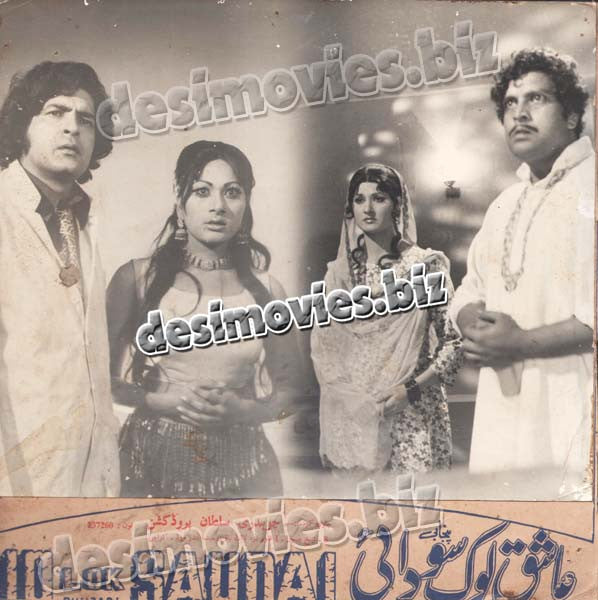 Aashiq Lok Saudai (1975) Lollywood Lobby Card Still 9