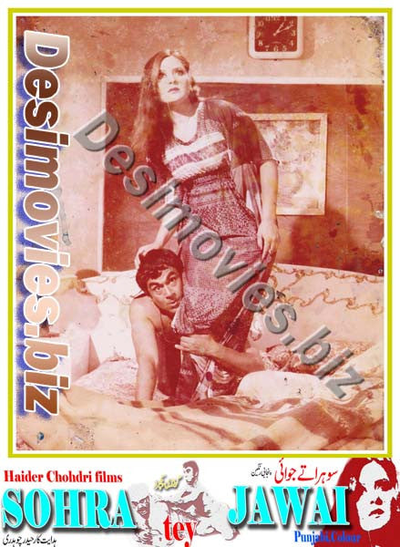 Sohra Tey Jawai (1980)  Lollywood Lobby Card Still 11