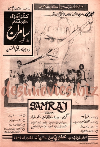 Samraj (1978)  Advert