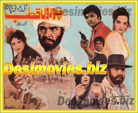 Choron Qutab (1983) Lollywood Original Booklet