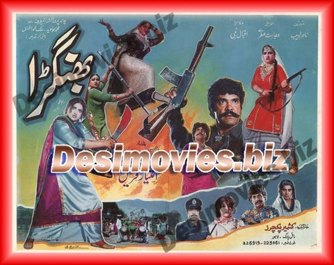 Bhangra (1991) Lollywood Original Booklet