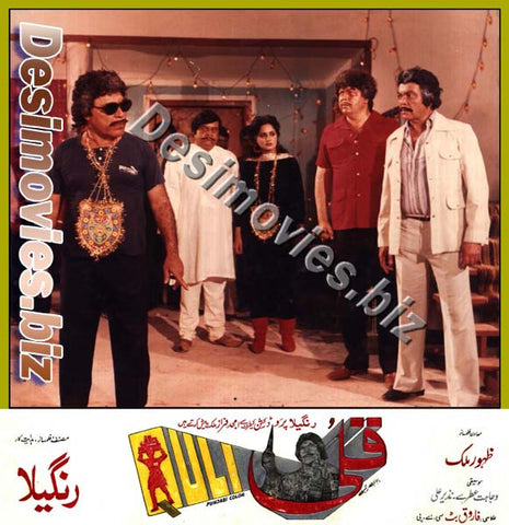 Quli  (1986) Lollywood Lobby Card Still 13