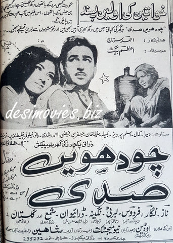 14 vin Sadi (1967) Press Ad  - Opening Soon - Karachi 1967