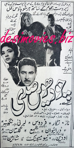 14 Sadi (1968) Press Ad