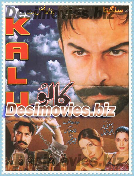 Kalu (2002) Lollywood Original Booklet