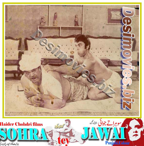 Sohra Tey Jawai (1980)  Lollywood Lobby Card Still 14