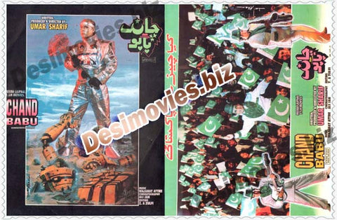 Chand Babu (1999) Original Booklet