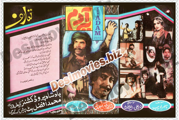 Yea aadam (1986) Lollywood Original Booklet