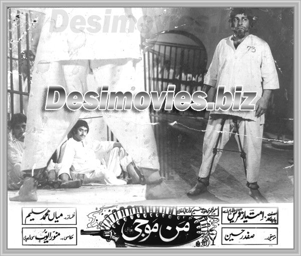 Man Mauji (1980) Lollywood Lobby Card Still