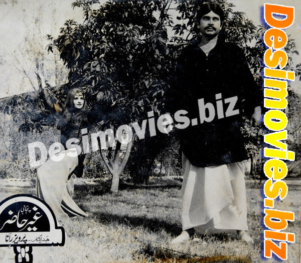 Ghair Hazir (1979) Lollywood Lobby Card Still