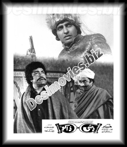 Wehshi Daku (1982) Lollywood Lobby Card Still A