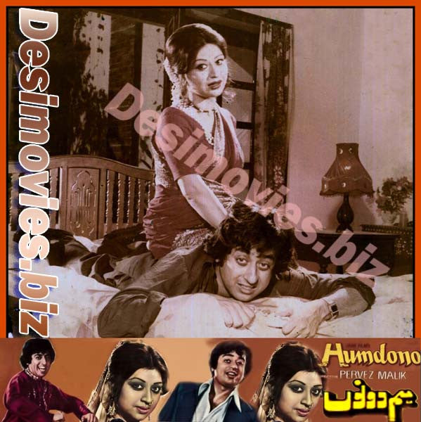 Hum Dono (1980) Lollywood Lobby Card Still