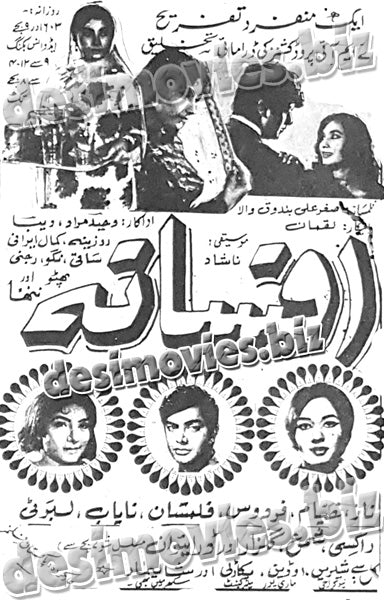Afsana (1970) Press Ad