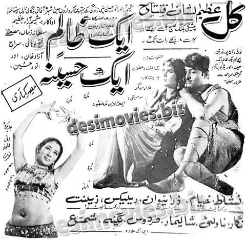 Aik Zalim Aik Haseena (1970) Press Ad - Grand Gala Opening-9th January