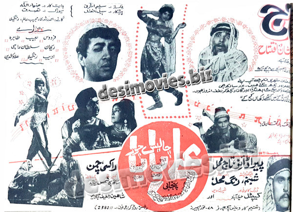 Ali Baba 40 Chor (1970) Press Ad - Sindh Circut - Grand Gala Opening-1